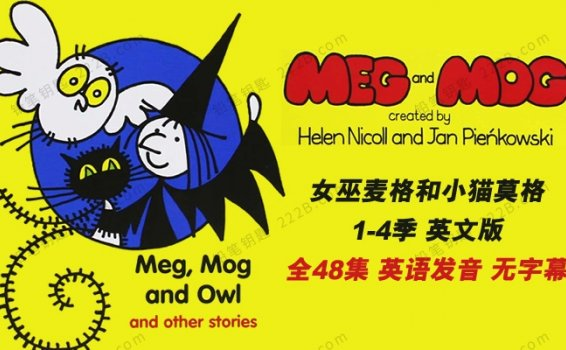 《女巫麦格和小猫莫格Megand Mog》1-4季48集英文版英语启蒙动画 百度云网盘下载