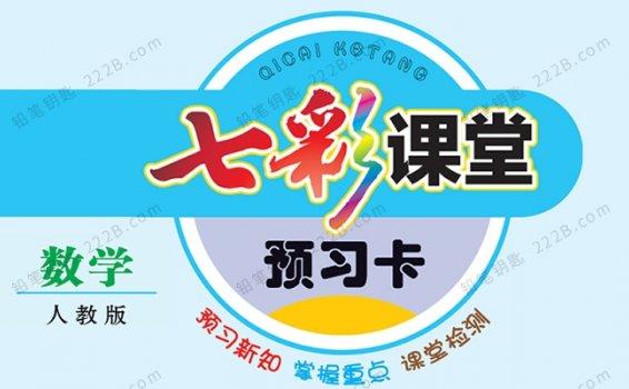 《七彩课堂预习卡(RJ版)》1-6年级数学下册附答案PDF 百度云网盘下载