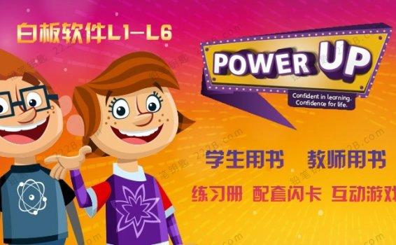 《Power Up L1-L6级》剑桥小学英语白板软件教材闪卡游戏 百度云网盘下载