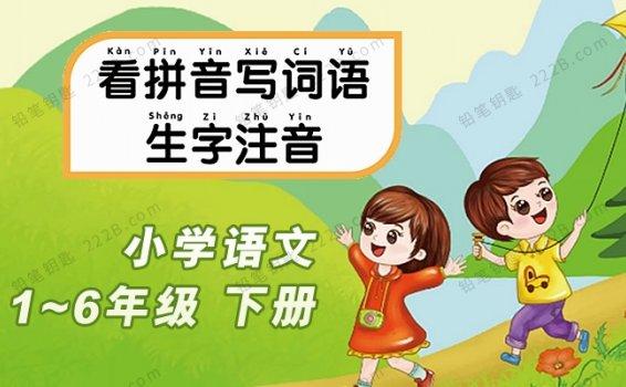 《看拼音写词语生字注音》小学语文1-6年级下册练习册PDF 百度云网盘下载