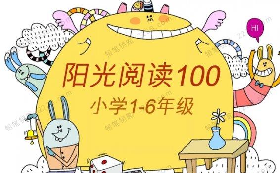 《阳光阅读100》小学1-6年级写作基础练习PDF 百度云网盘下载