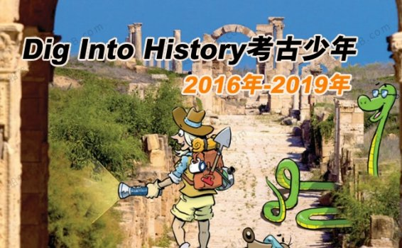 《Dig Into History考古少年》2016年-2019年英文科普杂志PDF 百度云网盘下载