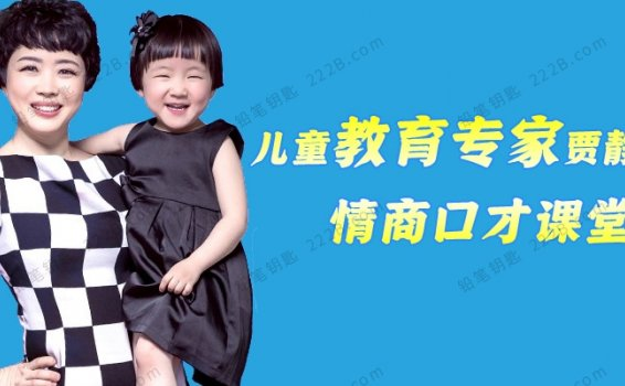 《孩子的情商口才课堂》语言能力提高MP3音频 百度云网盘下载