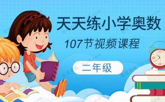 《天天练小学奥数》二年级107节MP4视频课程 百度云网盘下载