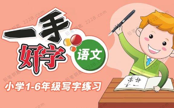 《一手好字》小学1-6年级语文下册字帖练习册PDF 百度云网盘下载