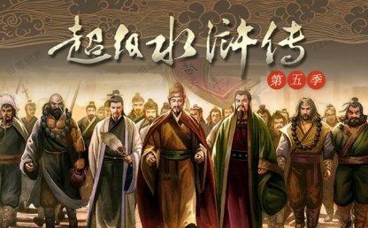 《QEB超级水浒传》第五季全60集MP3音频 百度云网盘下载