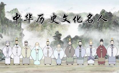 《中国历史文化名人》22集国学知识MP4动画视频 百度云网盘下载