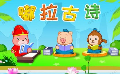 《嘟拉古诗》269集经典国学启蒙MP4动画视频 百度云网盘下载