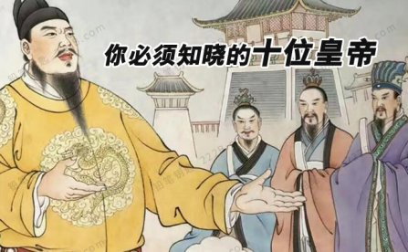 《你必须知晓的十位皇帝》11集历史人物故事MP3音频 百度云网盘下载