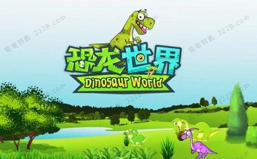 《恐龙世界Dinosaur World》全152集益智动画片MP4视频 百度云网盘下载