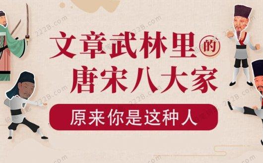 《唐宋八大家》全10集漫游文章武林MP4动画视频 百度云网盘下载