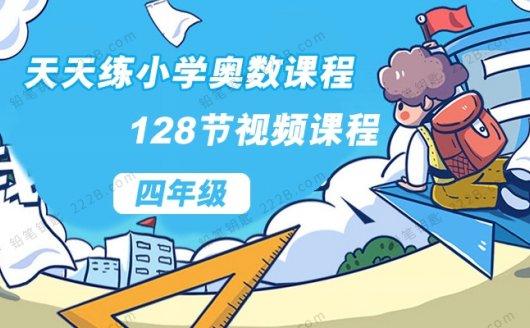 《天天练小学奥数》四年级128节MP4视频课程 百度云网盘下载