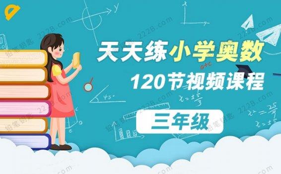 《天天练小学奥数》三年级120节MP4视频课程 百度云网盘下载