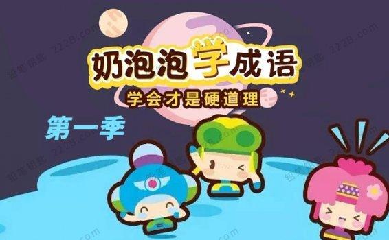 《奶泡泡学成语 第一季》全100集语文语言基础MP3音频 百度云网盘下载