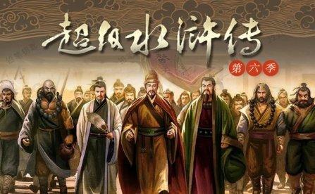 《QEB超级水浒传》第六季全60集MP3音频 百度云网盘下载