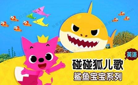 《碰碰狐pinkfong-鲨鱼宝宝系列》英文儿歌MP4动画视频 百度云网盘下载