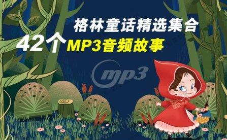 《格林童话精选集》42个儿童有声故事MP3音频 百度云网盘下载