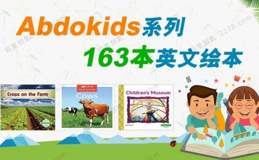 《Abdokids系列儿童绘本》163本真实生活英文电子书PDF 百度云网盘下载