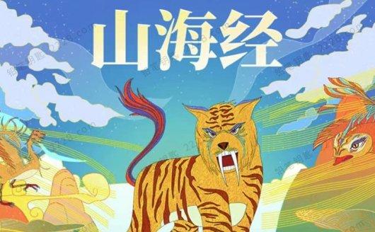 《讲给孩子的山海经故事》20集古代神话故事MP4动画 百度云网盘下载