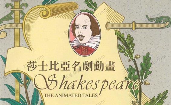 《莎士比亚名剧动画》12集英语版MP4视频英文字幕 百度云网盘下载