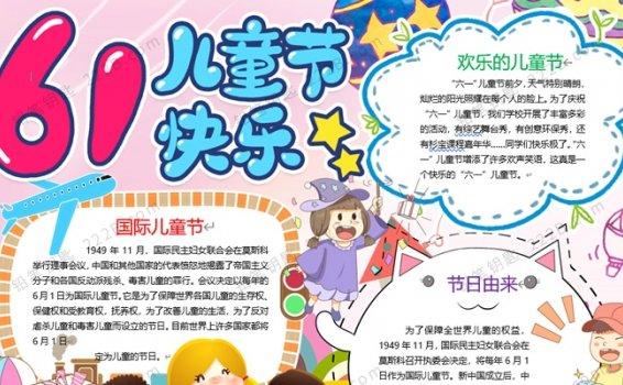 《25份儿童节手抄报》六一WORD线稿涂色小报A4可编辑 百度云网盘下载