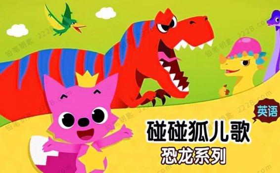 《碰碰狐pinkfong-恐龙系列》中英文儿歌MP4动画视频 百度云网盘下载