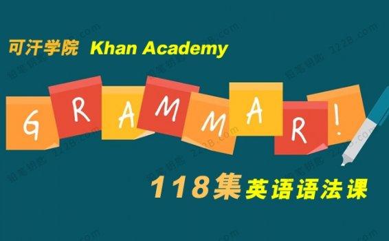 《可汗学院Khan Academy英语语法课》118集英文基础视频课程 百度云网盘下载