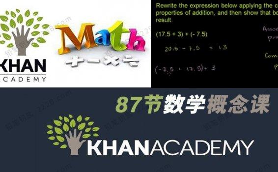 《可汗学院Khan Academy数学概念课》84集算术与代数预备课程 百度云网盘下载