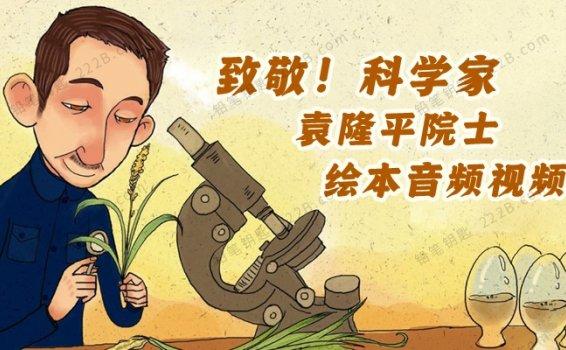 致敬!杂交水稻之父袁隆平院士绘本音频视频 百度云网盘下载