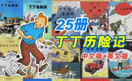 《丁丁历险记》25册经典漫画书PDF中文版+英文版 百度云网盘下载
