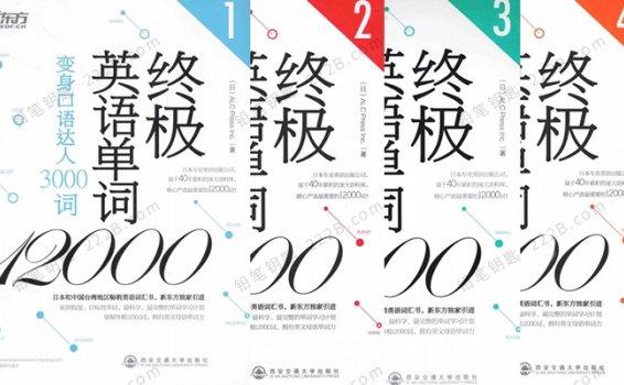 《终极英语单词12000》四册由浅入深高效学习英文PDF 百度云网盘下载