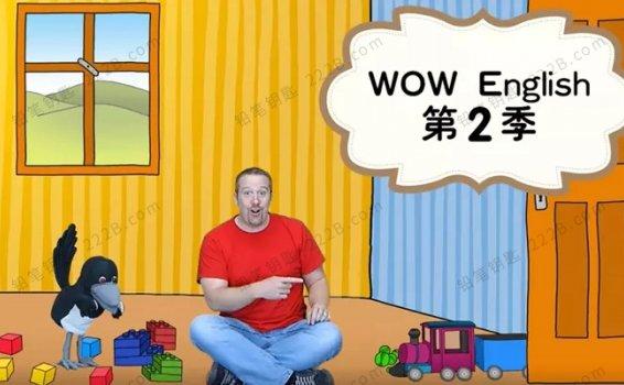 《Wow English英文版第二季》全38集中英双语字幕英语启蒙视频 百度云网盘下载