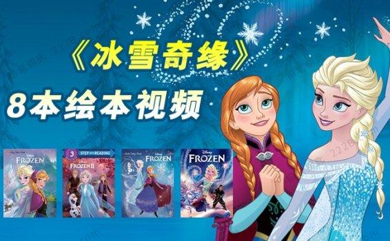 《冰雪奇缘》8本英文绘本故事MP4动画视频+四本PDF 百度云网盘下载