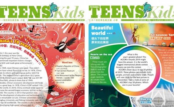 《21世纪英文报纸-小学版精选74份》学生必读英文杂志PDF 百度云网盘下载