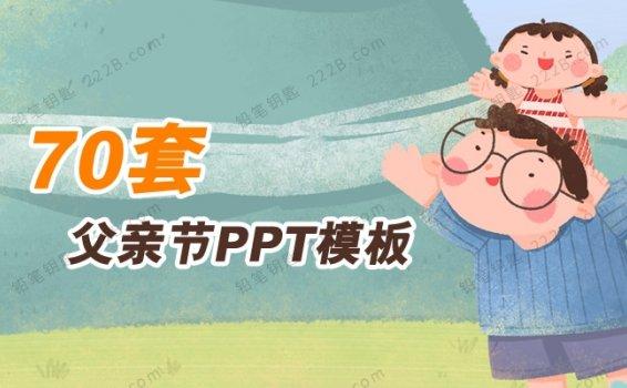 《70套父亲节PPT模板》精选节日主题幻灯片课件素材 百度云网盘下载