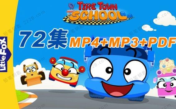 《Tire Town School汽车学校》72集动画+音频+绘本PDF 百度云网盘下载