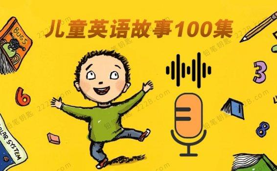《儿童英语故事100集音频》提升孩子英文词汇量MP3+PDF 百度云网盘下载