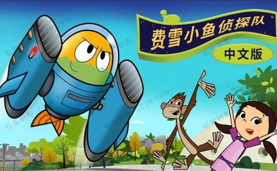 《费雪小鱼侦探队Fishtronaut》第一季中文版全52集MP4动画 百度云网盘下载