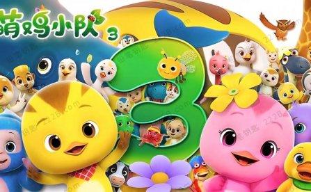 《萌鸡小队第三季》全52集 MP4格式720P高清 百度云网盘下载