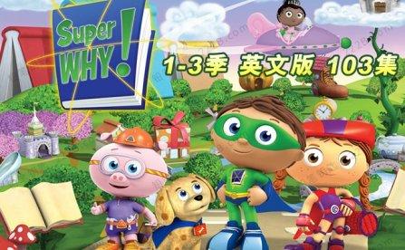 《Super Why!超级为什么》英文版1-3季全103集 百度云网盘下载