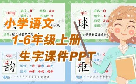 《小学语文1-6年级上册生字课件》统编版汉字部首笔顺偏旁PPT 百度云网盘下载