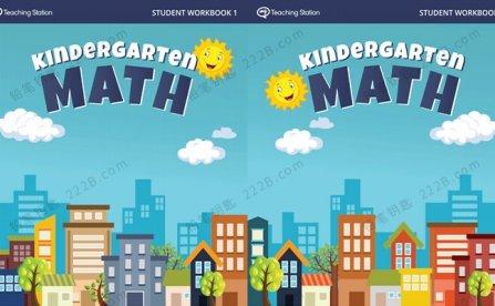 《Kindergarten Math》数学启蒙基础英文练习册附答案PDF 百度云网盘下载