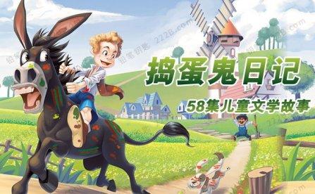 《捣蛋鬼日记》全58集儿童文学有声故事音频MP3 百度云网盘下载