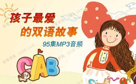 《孩子最爱的双语故事》95集有声MP3音频 百度云网盘下载