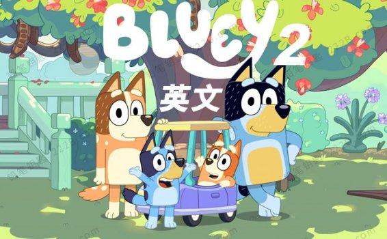 《布鲁伊一家Bluey》第二季51集英文版MP4动画视频 百度云网盘下载