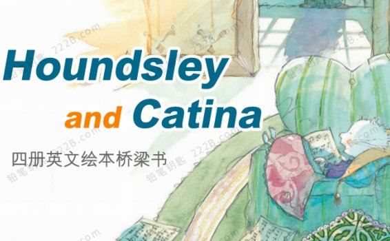 《Houndsley and Catina》四册启蒙故事英文绘本PDF 百度云网盘下载