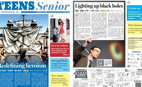 《21世纪英文报纸-高中版精选82份》学生必读英文杂志PDF 百度云网盘下载