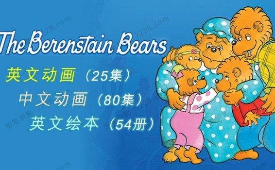 《The Berenstain Bears贝贝熊一家》中英文动画MP4+英文绘本PDF 百度云网盘下载