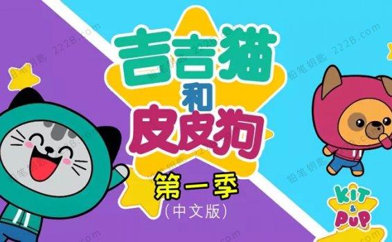 《吉吉猫和皮皮狗Kit and Pup》第一季中文版全26集MP4视频 百度云网盘下载