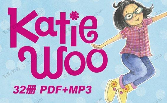 《Katie Woo》32册英语阅读桥梁书英文绘本PDF+MP3 百度云网盘下载